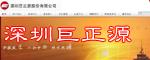 深圳巨正源股份有限公司