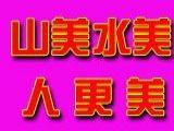 大熊山农家 山庄视频