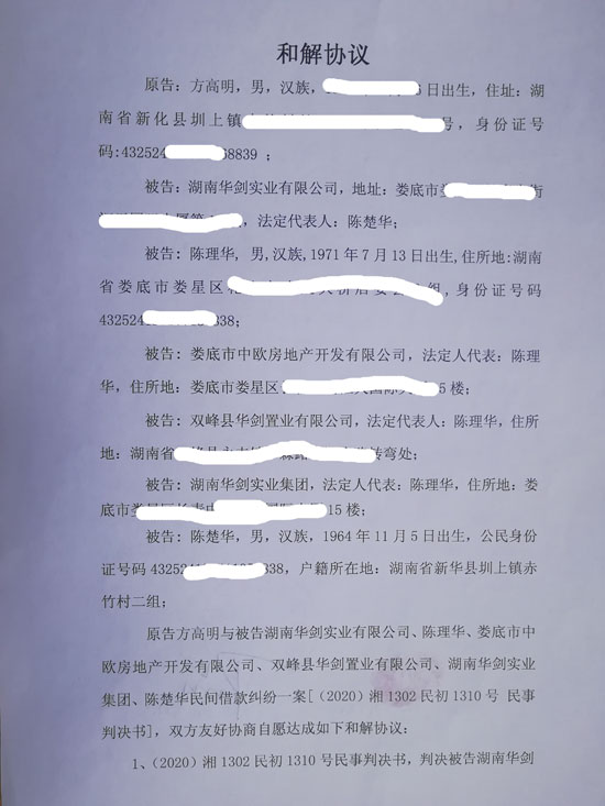 和解协议1页.jpg