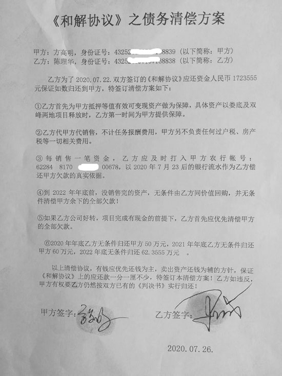 《和解协议》之债务清偿方案(1).jpg
